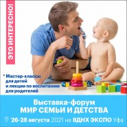 Выставка «Мир семьи и детства» фотографии
