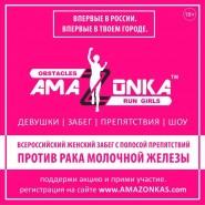 Экстремальный забег «Amazonka» с элементами шоу фотографии