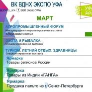 Выставки на ВДНХ «ЭКСПО УФА» в марте фотографии