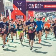 Беговой марафон Забег.РФ фотографии