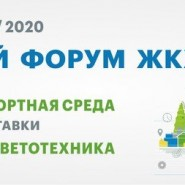 Выставка ЖКХ 2020 фотографии