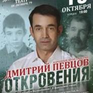 моноспектакль-концерт с Дмитрием Певцовым фотографии