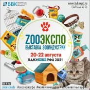 IV Специализированная выставка зооиндустрии «ZооЭкспо» фотографии