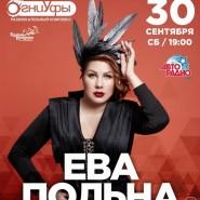 Большой сольный концерт Евы Польна фотографии