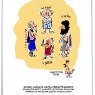 Выставка «Респект. Комиксы разных стран» фотографии