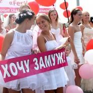 Праздник «Хочу замуж!» фотографии