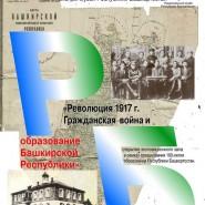 Экспозиции «Революция 1917 года. Гражданская война и образование Башкирской Республики» в Национальном музее РБ фотографии