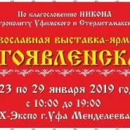 Православная выставка-ярмарка «Богоявленская» фотографии
