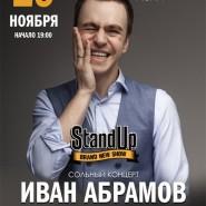 Иван Абрамов в Уфе! фотографии