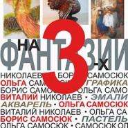 Выставка «Фантазии на троих» фотографии