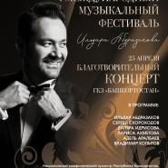 I Международный музыкальный фестиваль Ильдара Абдразакова фотографии