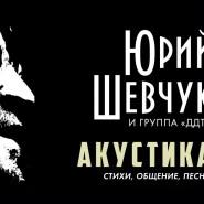 Акустический Концерт Юрия Шевчука фотографии