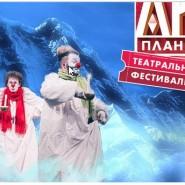 Фестиваль уличных театров «АРТ-Планета» фотографии
