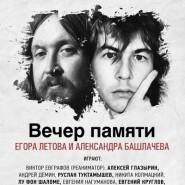 Вечер памяти Егора Летова и Александра Башлачева фотографии