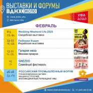 Выставки на ВДНХ ЭКСПО УФА в феврале фотографии