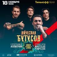 Концерт Вячеслава Бутусова и группа «Орден Славы» фотографии