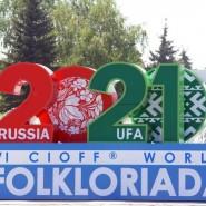 VI Всемирная фольклориада - 2021 фотографии