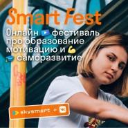 Первый интерактивный фестиваль Smart Fest фотографии