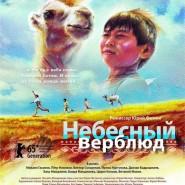Международный фестиваль национального и этнического кино «Серебряный Акбузат» фотографии