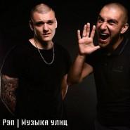 ТОНИ РАУТ & ГАРРИ ТОПОР фотографии