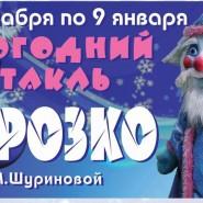 Представление у Новогодней ёлки и спектакль «Морозко» фотографии