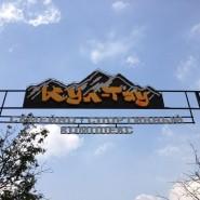 Семейно-спортивный комплекс «Кул-Тау» фотографии