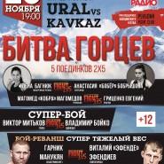 Бойцовский турнир «Битва горцев». Урал vs Кавказ фотографии