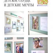 Выставка «Детское сердце и детские мечты» фотографии