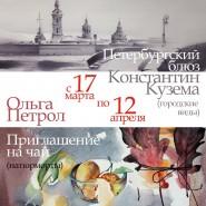 Выставка петербургских акварелистов фотографии
