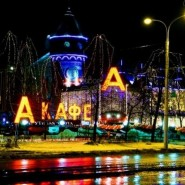 Клуб «Aksakov» фотографии