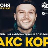 Концерт Макса Коржа фотографии