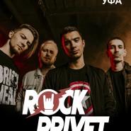 Концерт Группы Rock Privet фотографии