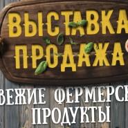 Выставки на ВДНХ «ЭКСПО УФА» в декабре фотографии