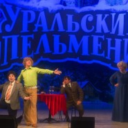 Шоу «Уральские пельмени» с программой «Лучшее» фотографии