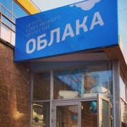 Центр Современного Искусства (ЦСИ) «Облака» фотографии