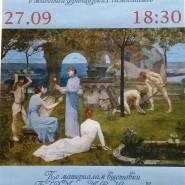Лекция к выставке в БГХМ им. М. В. Нестерова фотографии