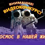 Уфимский городской планетарий организует ВИДЕОКОНКУРС «Космос в нашей жизни» фотографии