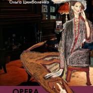 Выставка «Опера» фотографии