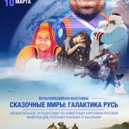 Мультимедийный проект-сказка для детей «Сказочные Миры: «Галактика Русь» фотографии