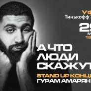 Stand-Up концерт Гурама Амаряна фотографии