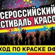 Всероссийский фестиваль красок фотографии