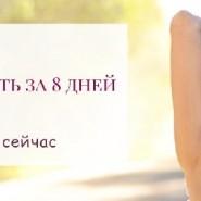 Марафон Осознанности «Жить Сердцем» фотографии