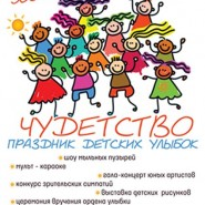 Детский праздничный концерт «Чудетство» фотографии