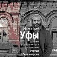 Выставка «Облик старой Уфы глазами архитектора и фотохудожника Фарида Гильмиярова» фотографии