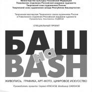 Выставка «Баш на Bash» фотографии