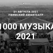 Музыкальный флешмоб «День 1000 музыкантов — 2021» фотографии