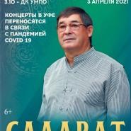 Концерты Салавата Фахретдинова фотографии