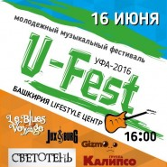 Музыкальный фестиваль «U-Fest». фотографии