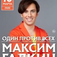 Концерт пародиста Максима Галкина фотографии