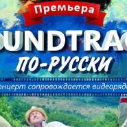 Концерт «SOUNDTRACK по-русски» фотографии